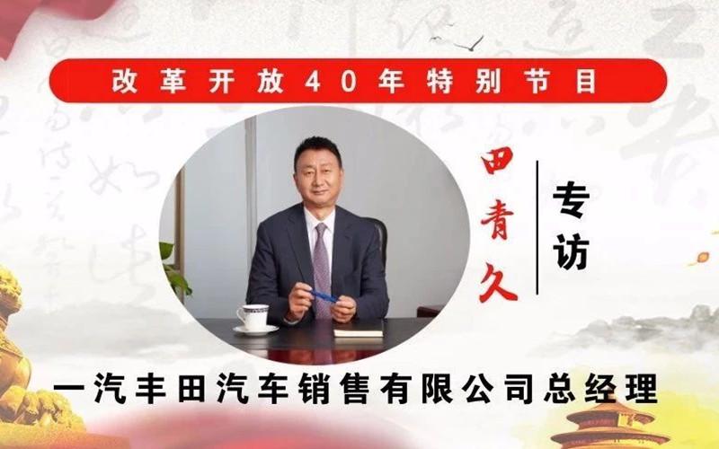 一汽丰田汽车销售有限公司总经理田青久专访(二)
