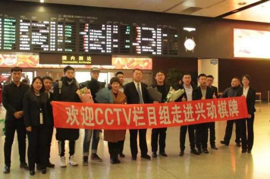 CCTV走进上海兴动