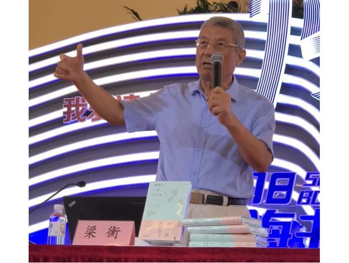 商务印书馆举办《树梢上的中国》新书发布会