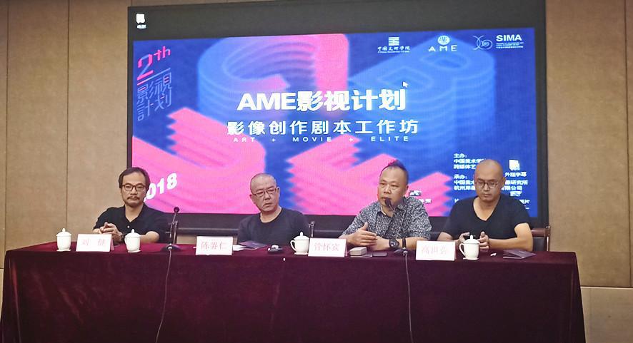 """""""艺术·电影·人才——AME影像工作坊""""第二期杭州启动"""
