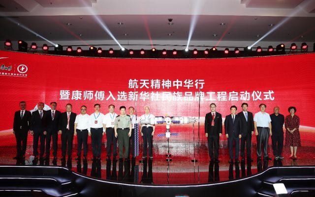 康師傅入選新華社民族品牌工程啟動儀式在京舉行