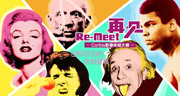 "《""Re-meet 再•见""Corbis影像体验大展》首展于中华世纪坛揭幕"