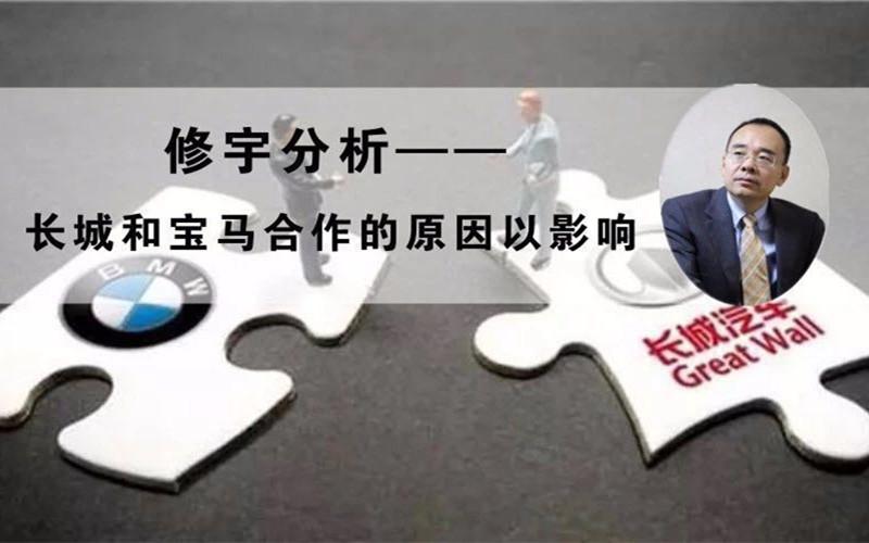 长城和宝马合作的原因以影响