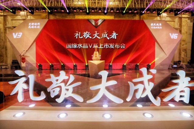 礼敬大成者!国缘水晶V系列锁定千元价格带 发力高端市场