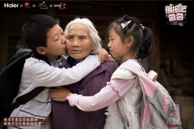 """海尔专卖店""""拥抱吧爸爸""""公益活动:关爱留守儿童 呼唤你我接棒"""