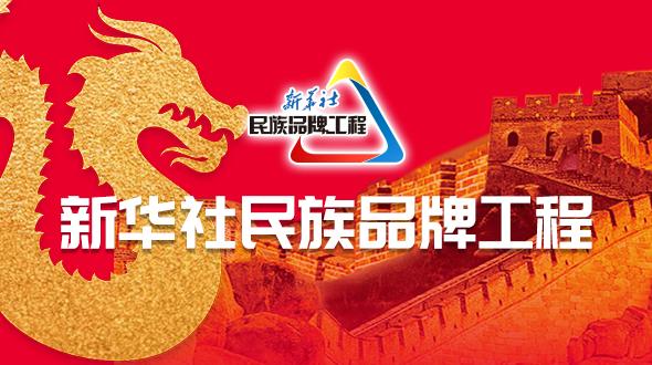 【视频】新华社民族品牌工程