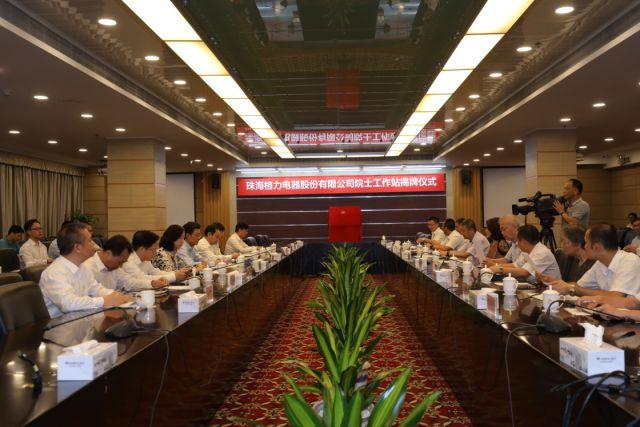 """格力电器两院士工作站揭牌 为中国造注入强""""新""""剂"""