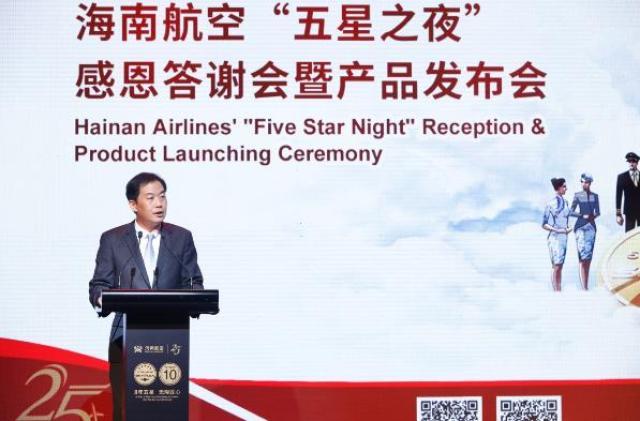 """海南航空在京举办""""五星之夜""""新产品及航线发布会"""
