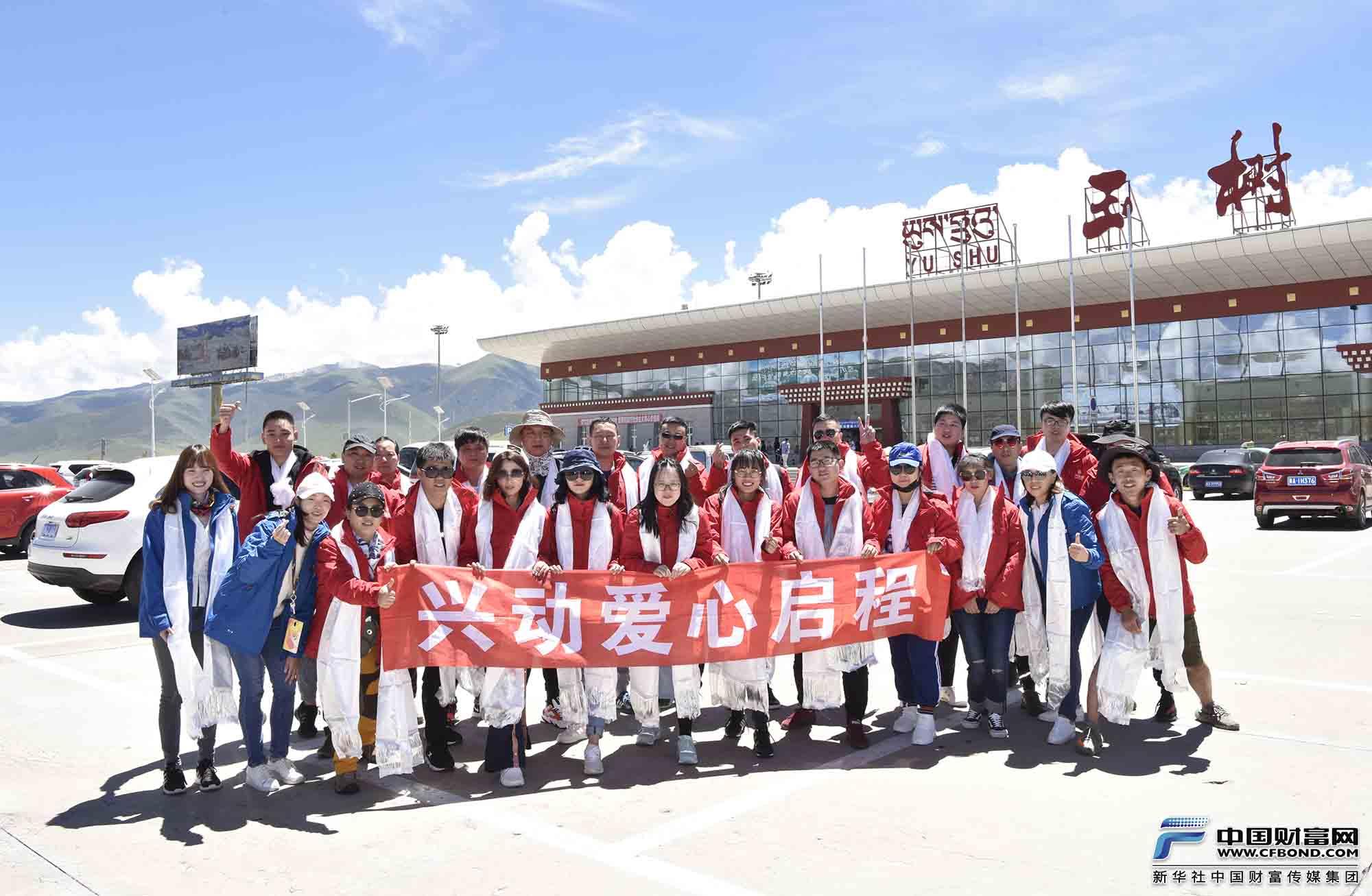 兴动公益团队与中国财富网团队抵达青海省玉树机场