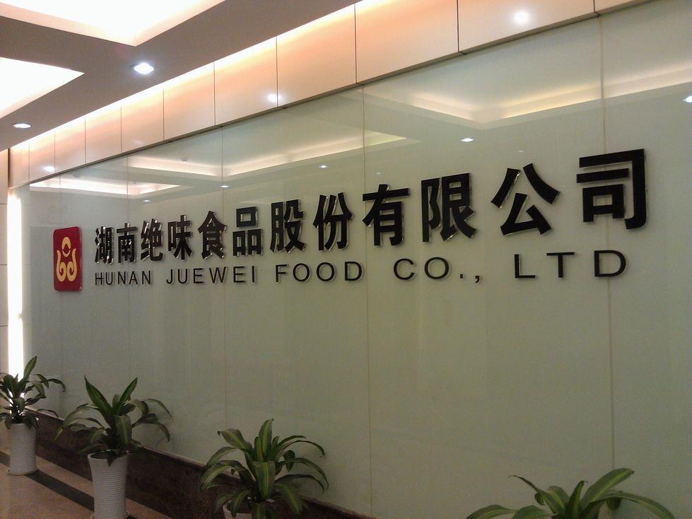 临时股东大会吸引70余家机构 绝味食品董事长详解战略布局