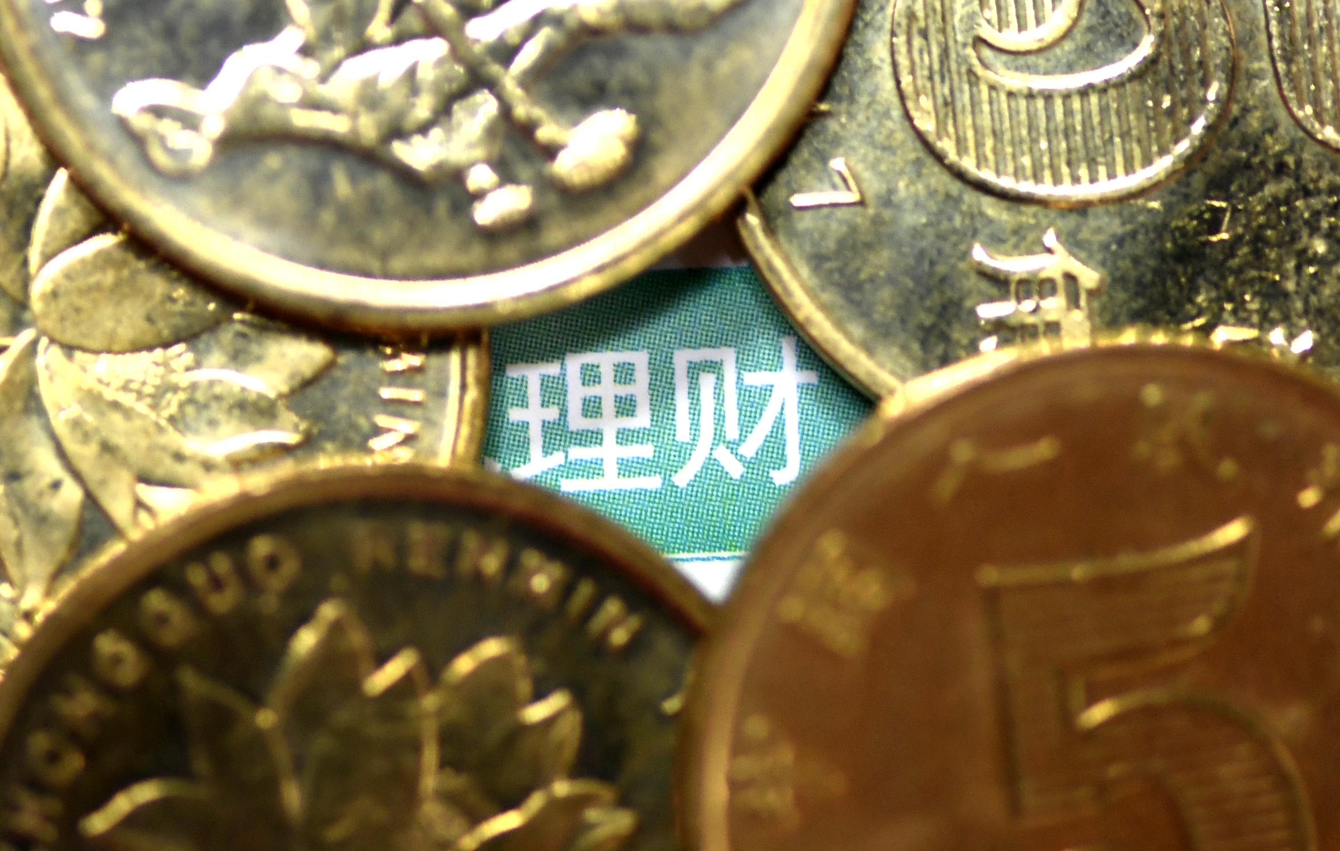 """理财市场收益率下跌 互联网""""宝宝""""创年内新低"""