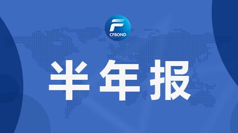 三成A股公司披露半年报 建筑材料行业表现抢眼
