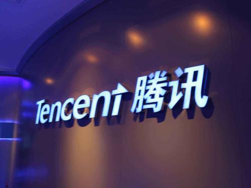 腾讯计划年内将西南区域总部落户在重庆