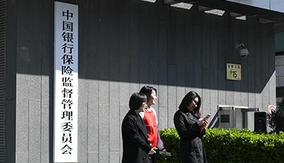 银保监会发布《中国银行保险监督管理委员会关于废止和修改部分规章的决定》