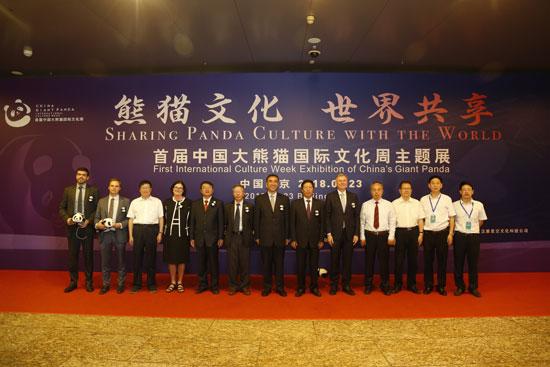 首屆中國大熊貓國際文化周在京開幕