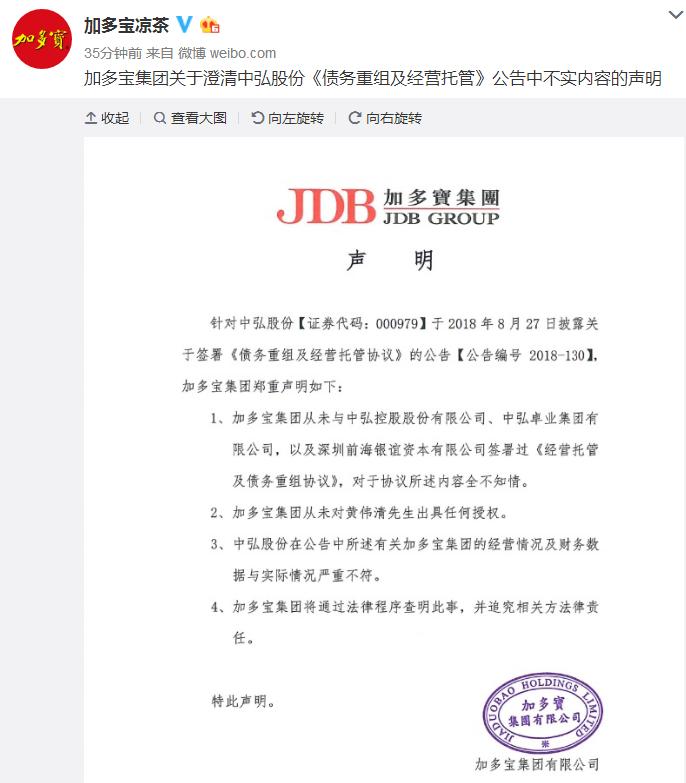 加多宝澄清:从未与中弘股份签署债务重组协议