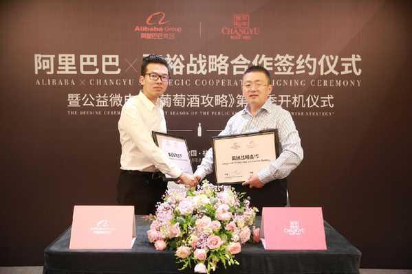 張裕與阿里巴巴簽署戰略合作協議 共拓葡萄酒市場新格局