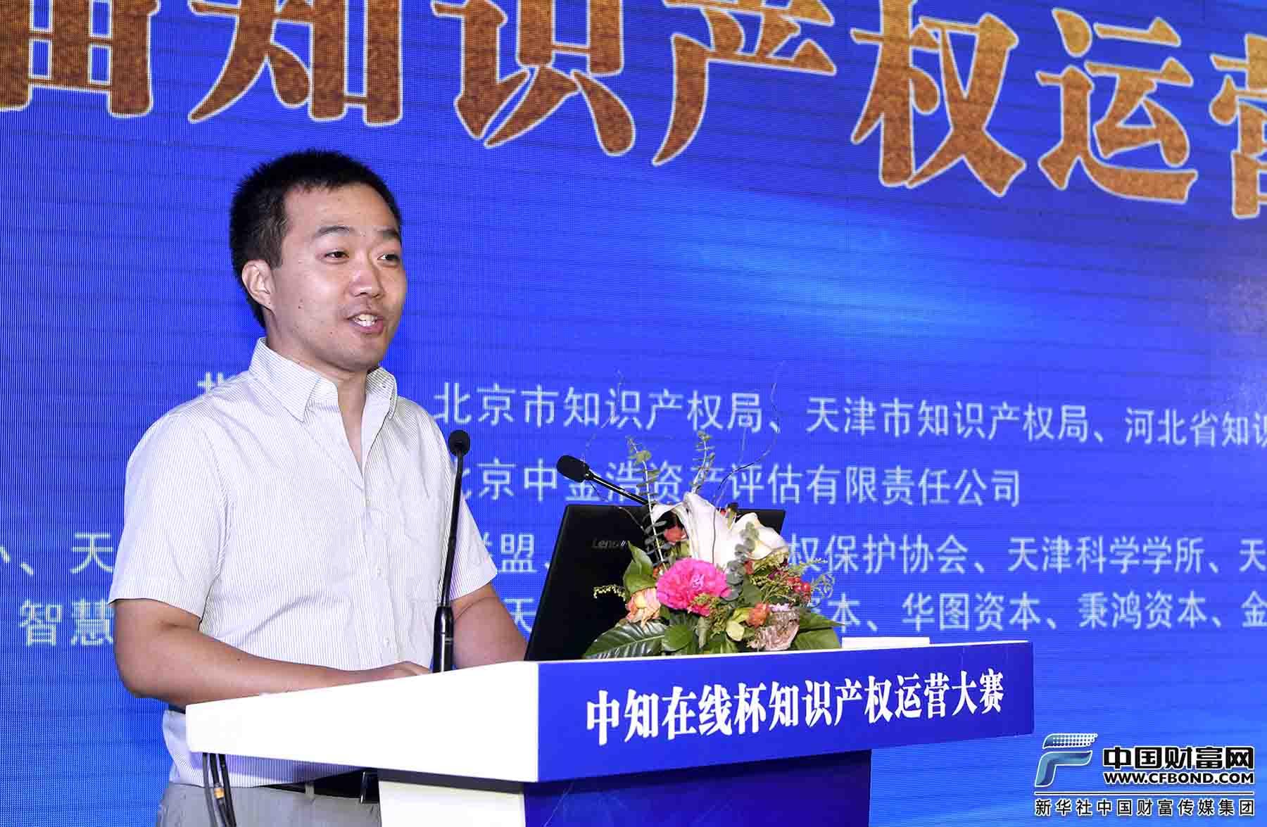 中金浩首席评估师马新明介绍中知在线平台及智德宝产品