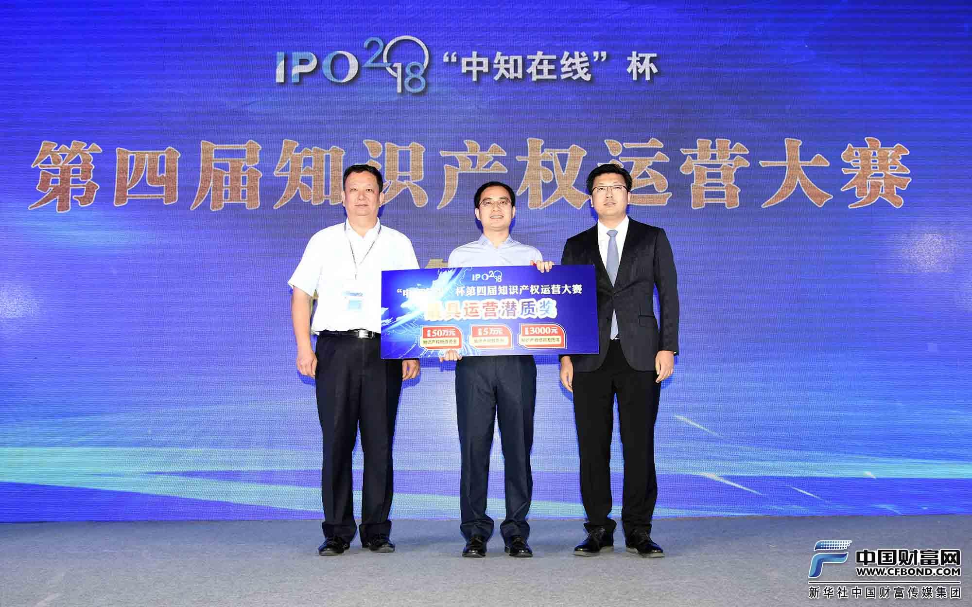 """""""中知在线""""杯中国知识产权运营大赛最具潜质奖团队"""