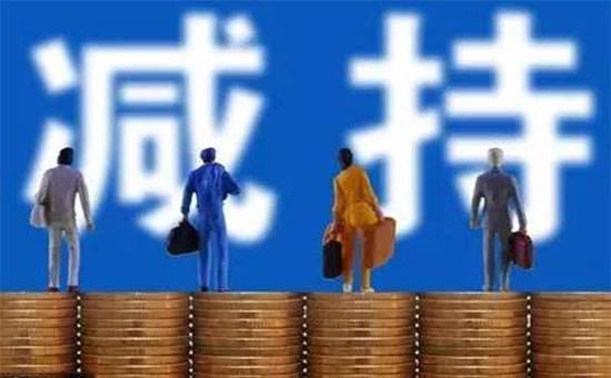 中元股份实控人之一刘屹拟减持不超850万股