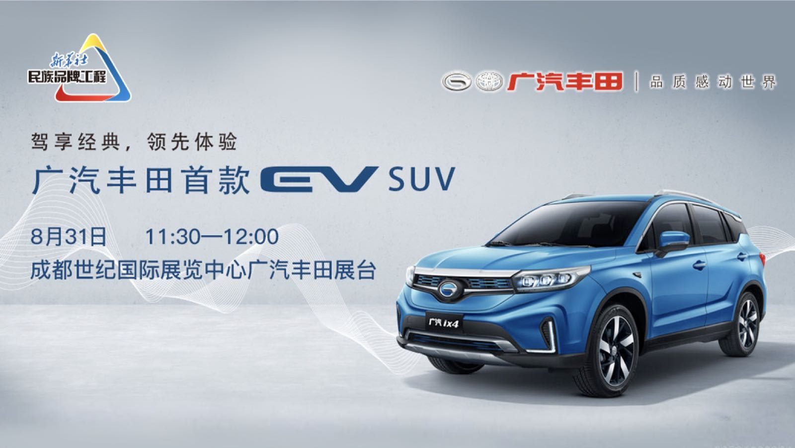 广汽丰田首款纯电动SUV广汽ix4正式发布
