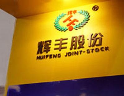 ST辉丰:公司制剂车间复产公示