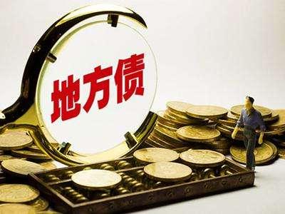 基建投资再获提振,新规鼓励银行承销地方债