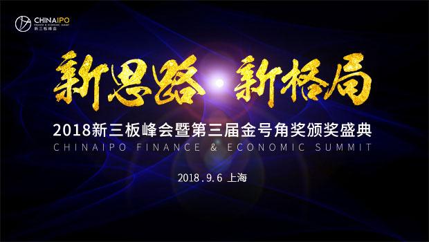 2018新三板峰会暨第三届金号角奖颁奖盛典正在召开