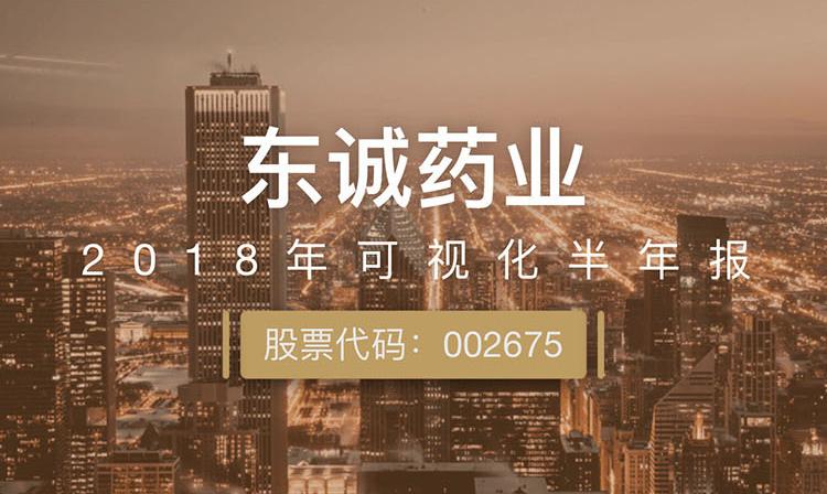 一图读财报:东诚药业上半年净利润同比增长53.68%