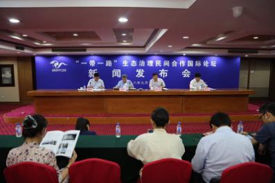 """""""一带一路""""生态治理民间合作国际论坛将在甘肃省武威市召开"""