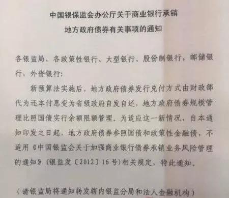 【独家】银保监发文:银行承销地方债风险管理参照国债