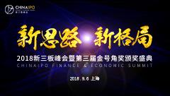 新思路 新格局 2018新三板峰会