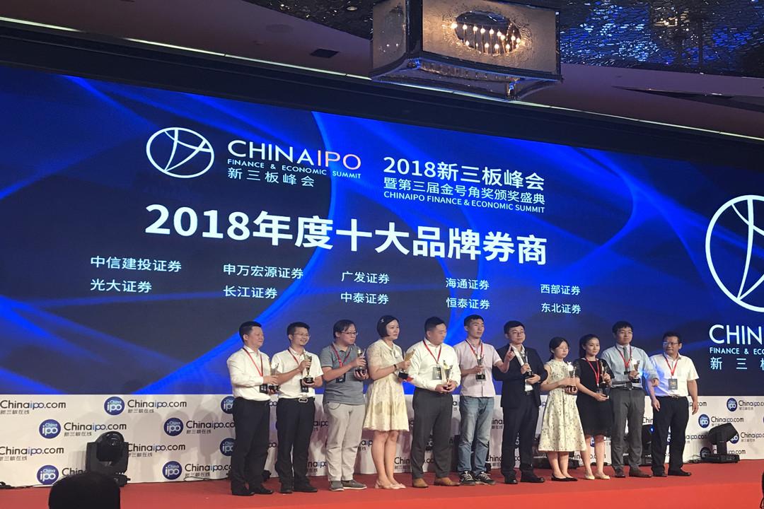 2018年度十大品牌券商代表上台领奖
