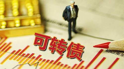 定增规模缩减 可转债市场火热