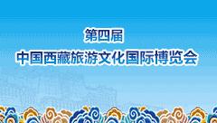 第四届中国西藏旅游文化国际博览会