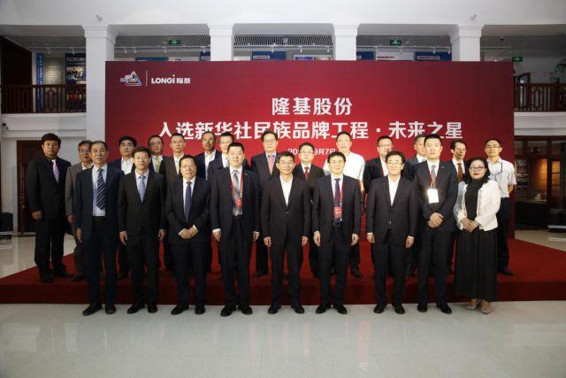 隆基股份入選新華社民族品牌工程·未來之星
