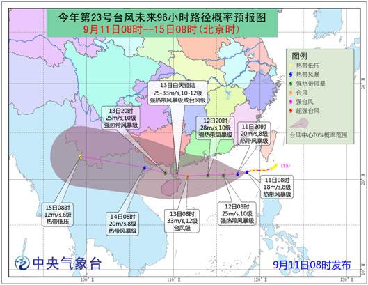 第23号台风生成 未来一周双台风将造成华南局地强降雨