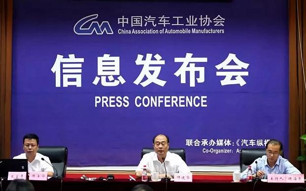 中汽协发布8月汽车产销数据 总体表现符合年初预期