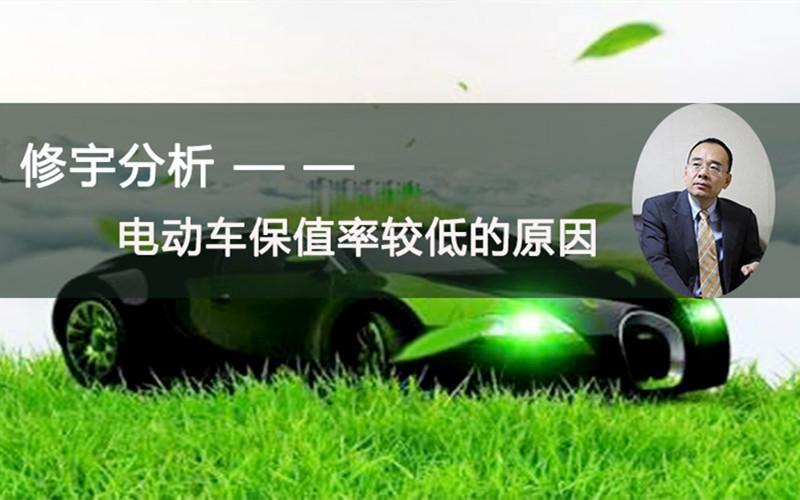 分析电动车保值率较低的原因