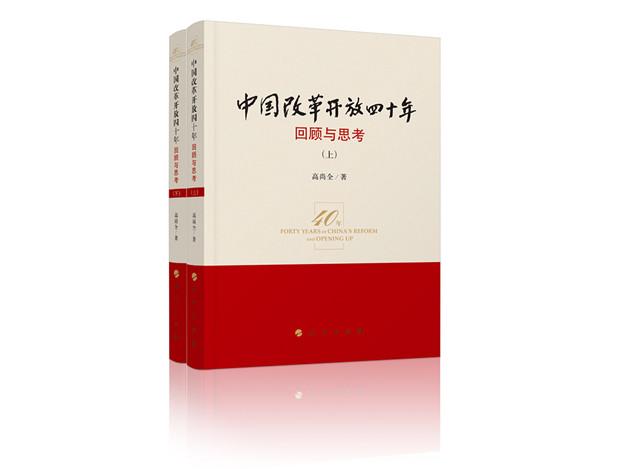 《中国改革开放四十年:回顾与思考》出版座谈会在京举行