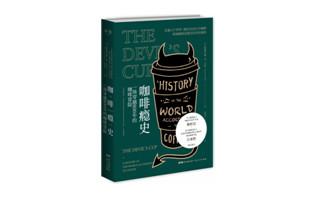 《咖啡瘾史》出版发行 一场穿越800年的咖啡冒险