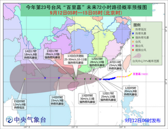 """台风蓝色预警继续 """"百里嘉""""影响华南沿海"""