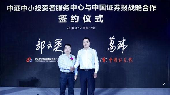中证中小投资者服务中心与中国证券报正式签订战略合作备忘录,共同推动上市公司治理水平提升