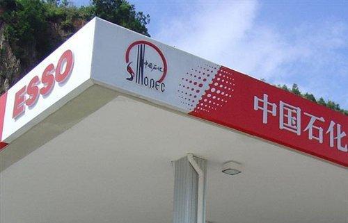 中石化今起海南供应国六车用汽柴油 成品油全面升级提速