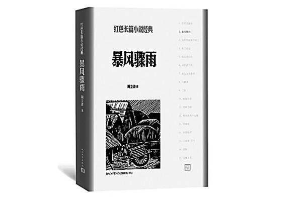 评《周立波与外国文学》:中国现代文学的世界性