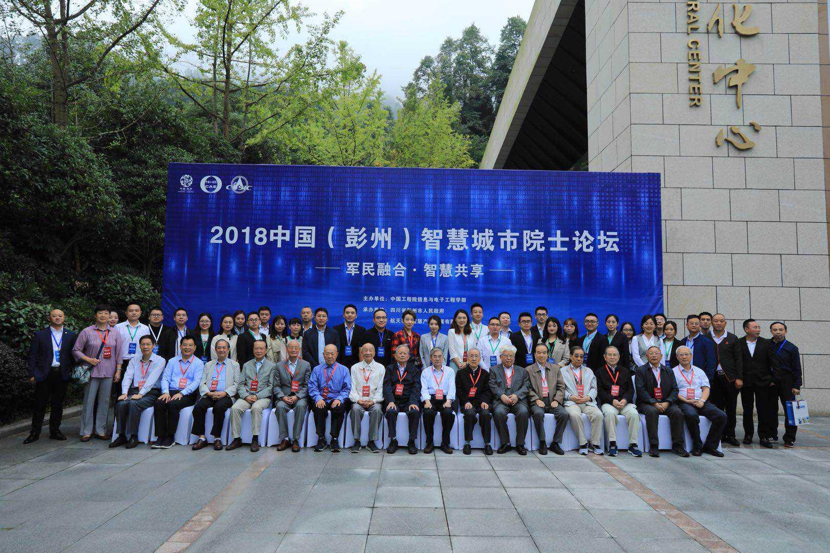 """2018中国(彭州)智慧城市院士论坛在彭举行 16位院士""""论剑""""新时代智慧城市建设"""