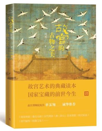 《故宫的古物之美》:再现中华文明的营造之美