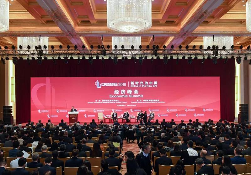 2018中国发展高层论坛专题研讨会进入倒计时