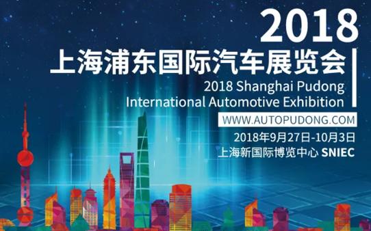 2018上海浦东国际汽车展览会即将盛大开幕