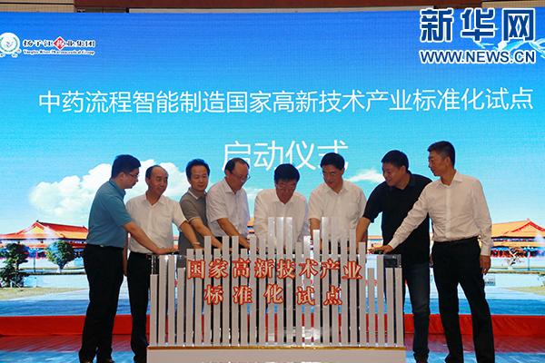 中药流程智能制造国家高新技术产业标准化试点启动仪式举行